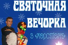 """19.01.2014 Святочная вечорка в """"Корстоне"""""""
