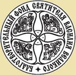 Логотип Фонда святителя Василия Великого
