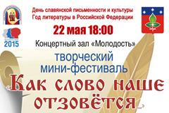 22.05.2015 Фестиваль в День славянской письменности и культуры