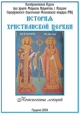 История Христианской Церкви Конспекты