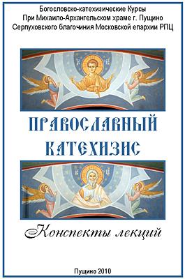 Православный катехизис. Конспекты для слушателей