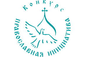 "Конкурс ""Православная инициатива-2012"""
