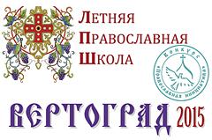 Летняя православная школа Вертоград 2015