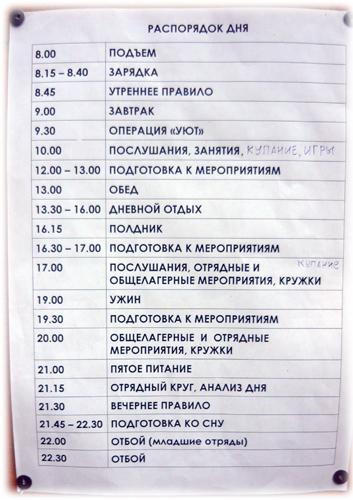 Православный лагерь Вертоград 2010 Распорядок