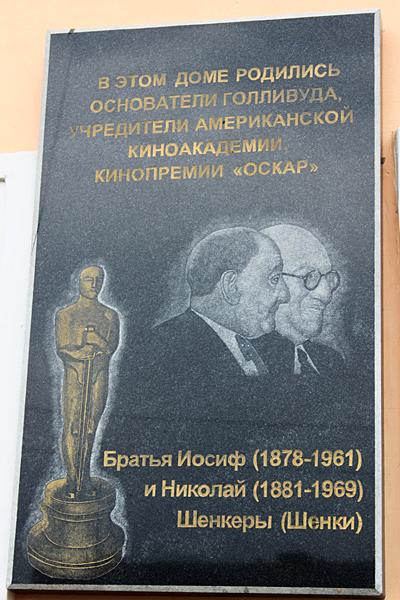 """Учредители """"Оскара"""" - уроженцы Рыбинска"""