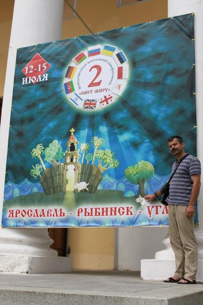 У баннера с заставкой фестиваля, сделанной пущинскими детьми