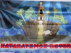 """Премьера мф """"Потоп"""" в Пущино"""