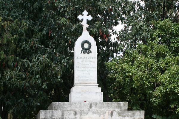 Братская могила 44-х воинов 1877-78 г