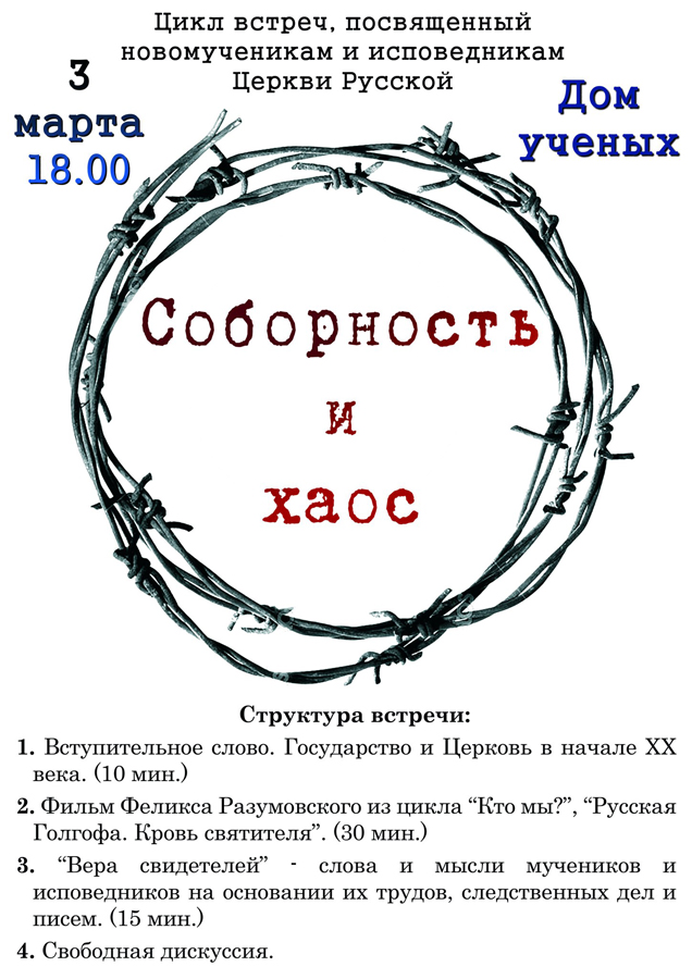 2-я встреча о новомучениках и исповедниках Российских