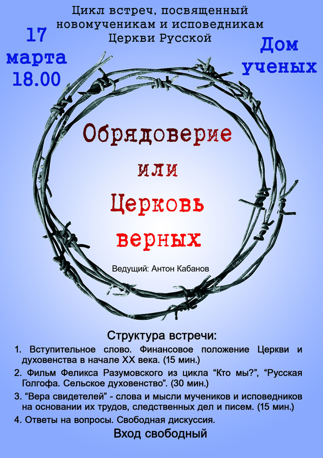 3-я встреча о новомучениках и исповедниках Церкви Русской