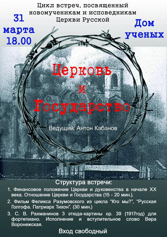 4-я встреча о новомучениках и исповедниках Церкви Русской