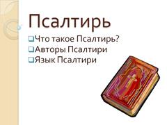 Псалтирь презентация ОПК