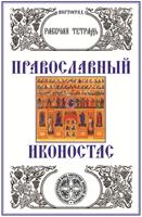 Иконостас Рабочая тетрадь