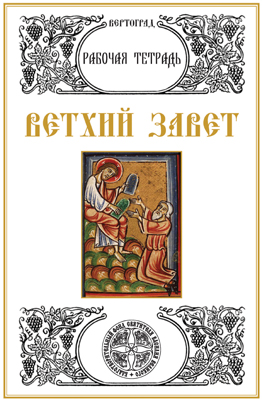 Ветхий Завет Рабочая Тетрадь Захарова Л.А. Вертоград