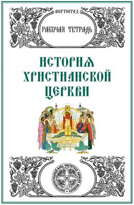 История Церкви Рабочая тетрадь