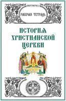 История Церкви для воскресных школ