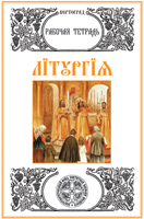 Литургия. Учебное пособие для воскресных школ