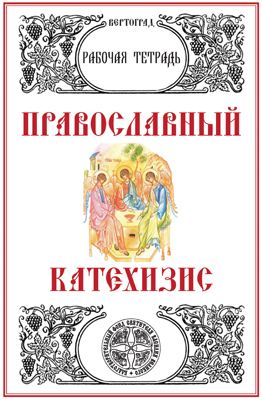 Православный Катехизис Рабочая тетрадь