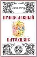 Православный Катехизис Учебное пособие для воскресных школ