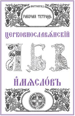 Церковнославянский язык Рабочая тетрадь
