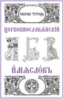 Церковнославянский язык для воскресной школы