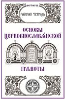 Церковнославянский язык для воскресных школ