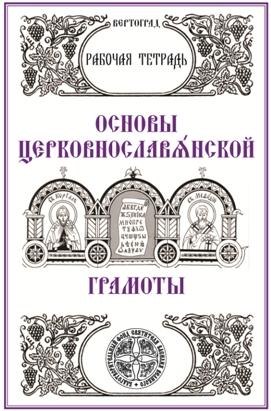 Церковнославянский язык для воскресных школ Захарова Л.А. Вертоград