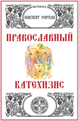 Учебно-методический комплект для воскресных школ