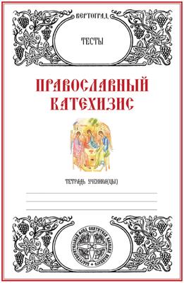 Сборники тестов для воскресных школ