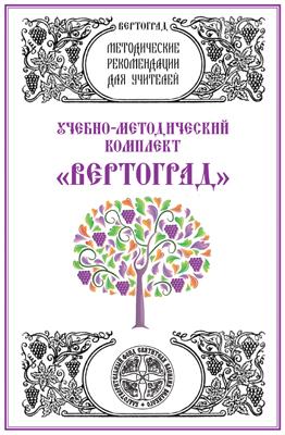 """Методические рекомендации для учителей """"Вертоград"""""""