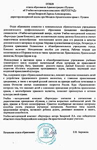 Отзыв отдела образования г.Пущино об УМК Вертоград