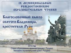 29.11.2014 Девятые Пущинские Рождественские Чтения
