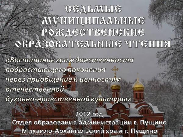 VII Пущинские Рождественские Чтения 2012