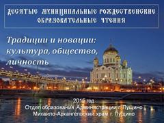 12.12.2015 Х Пущинские Рождественские чтения