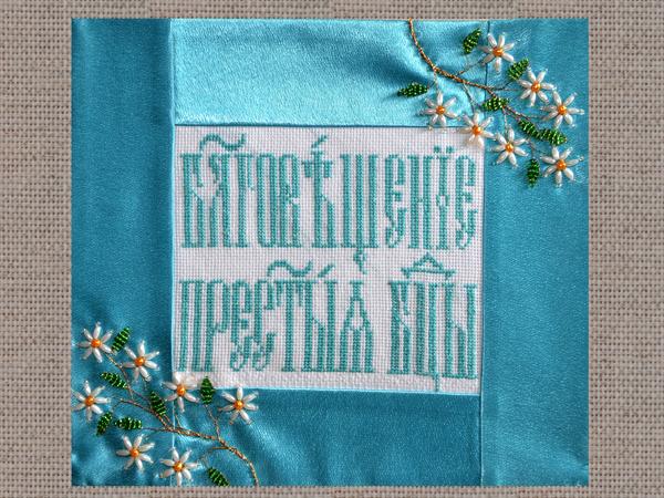 """""""Благовещение"""" надпись на церковнославянском. Вышивка крестом"""