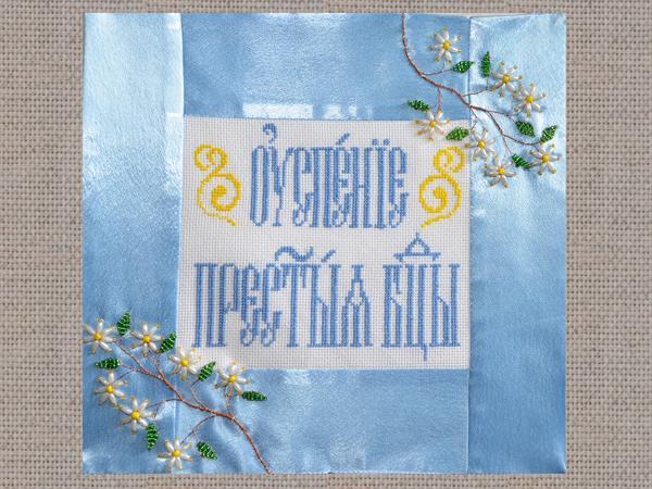 """""""Успение"""" надпись на церковнославянском. Вышивка крестом"""