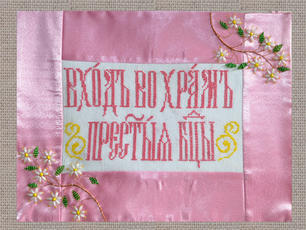 """""""Введение во храм"""" надпись на церковнославянском. Вышивка крестом"""