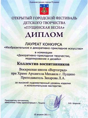 """диплом лауреата """"Пущинская весна -2011"""""""
