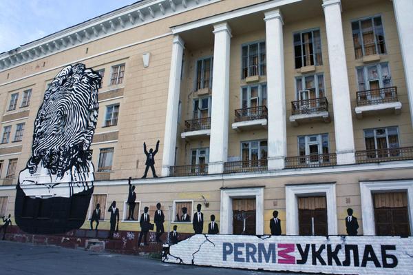 Граффити на здание бывшей Пермской духовной семинарии