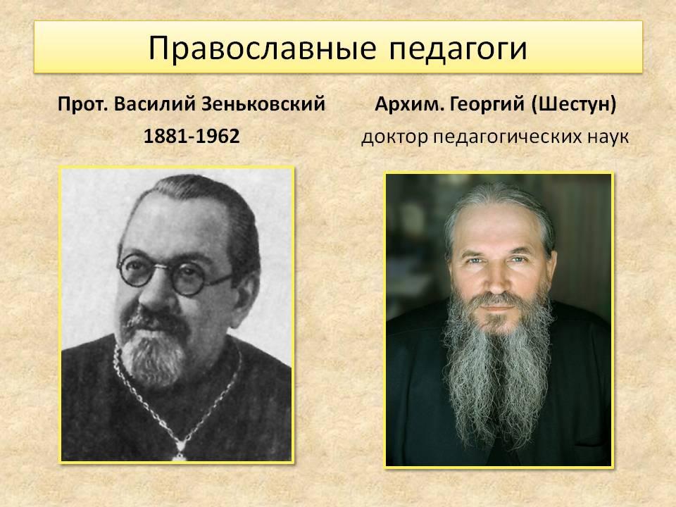 Православные педагоги прот. Василий Зеньковский, архимандрит Георгий (Шестун)