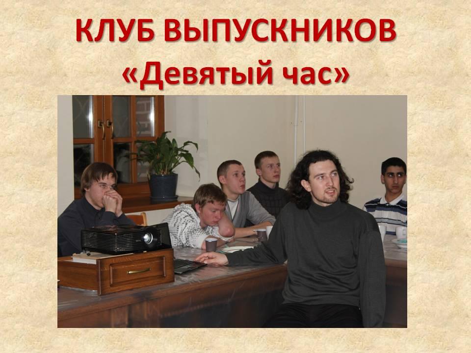 """Молодежный православный клуб """"Девятый час"""""""