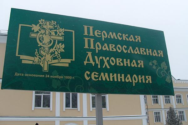 Пермская Православная Духовная семинария