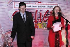 Максим Воробьев и Елена Максимова Организаторы Пущинского фонда детского спорта