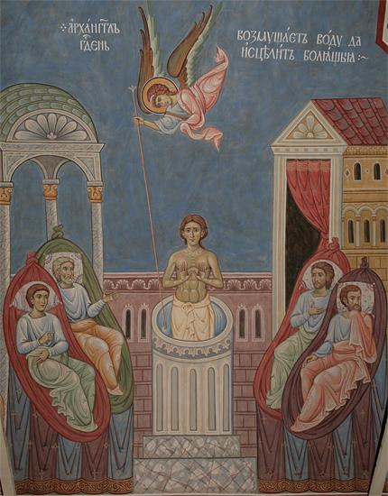 Ангел возмущает воду в купели