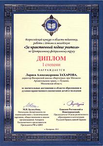 Диплом I место по Центральному федеральному округу