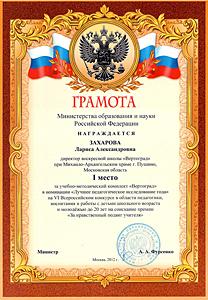 Грамота Министерства образования и науки РФ