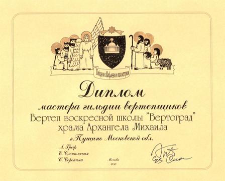 Диплом гильдии вертепщиков Вертоград Пущино