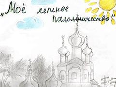 """Конкурс сочинений """"Мое летнее паломничество"""""""