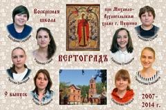 """9 выпуск воскресной школы """"Вертоград"""" 2014"""