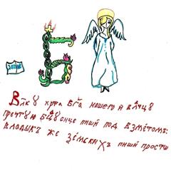 Буквица церковнославянская